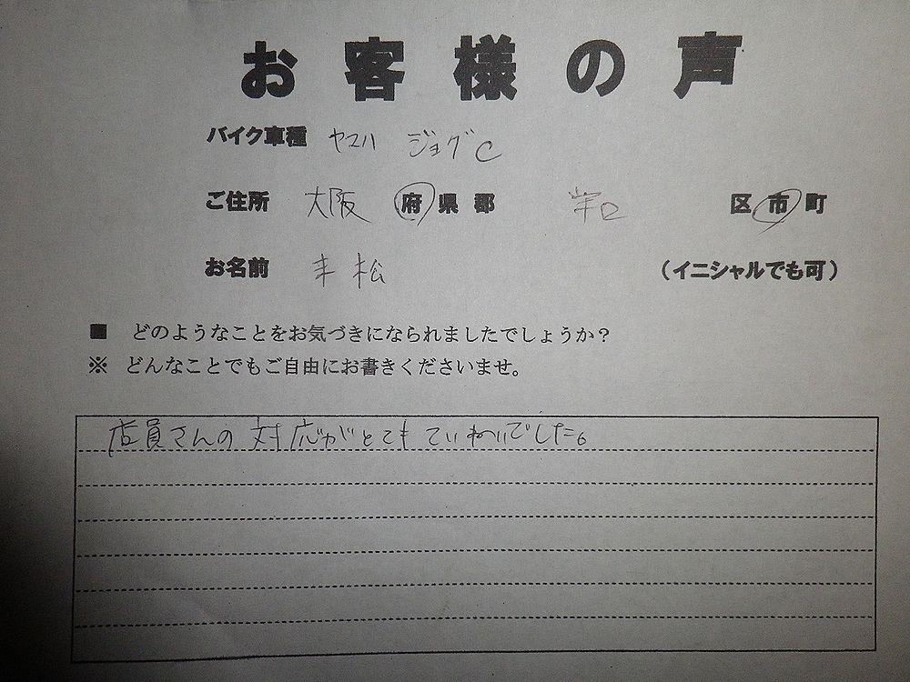 大阪府守口市で引取りしたヤマハジョグCお客様の声の画像