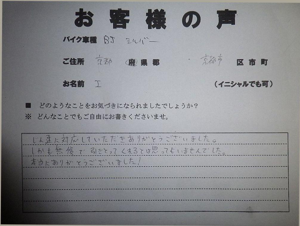 京都市北区で引取りしたヤマハBJお客様の声の画像