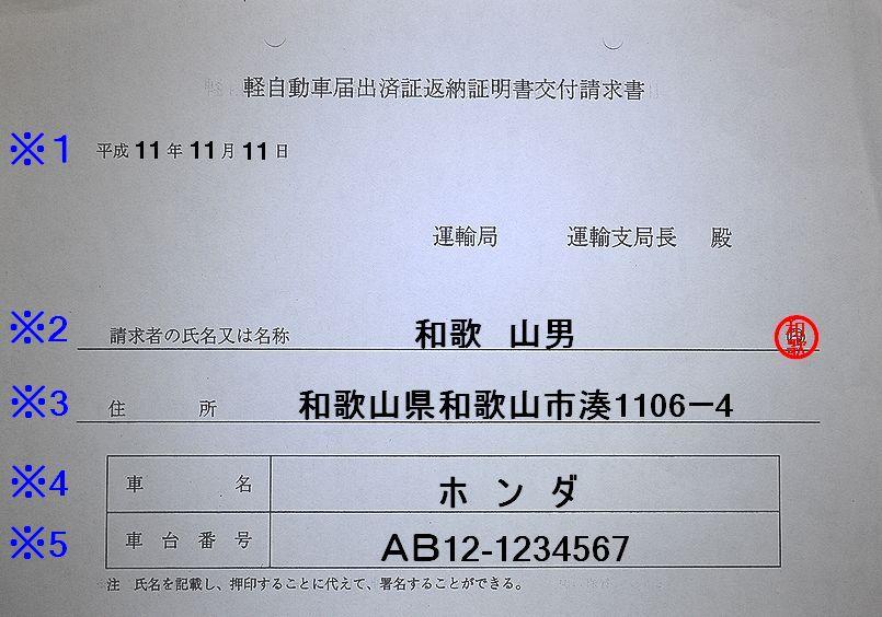 和歌山陸運支局軽自動車届出済証返納証明書交付請求書の記入例の画像