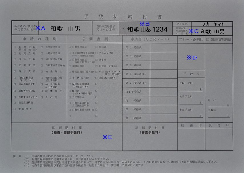 和歌山陸運支局手数料納付書の記入例の画像