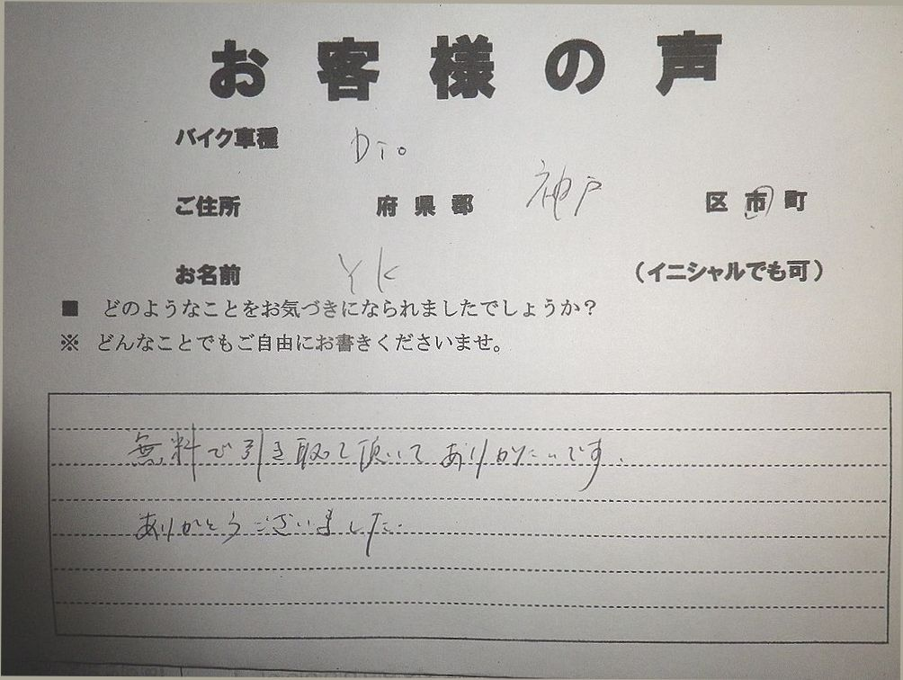 神戸市兵庫区で引取りしたホンダディオお客様の声の画像
