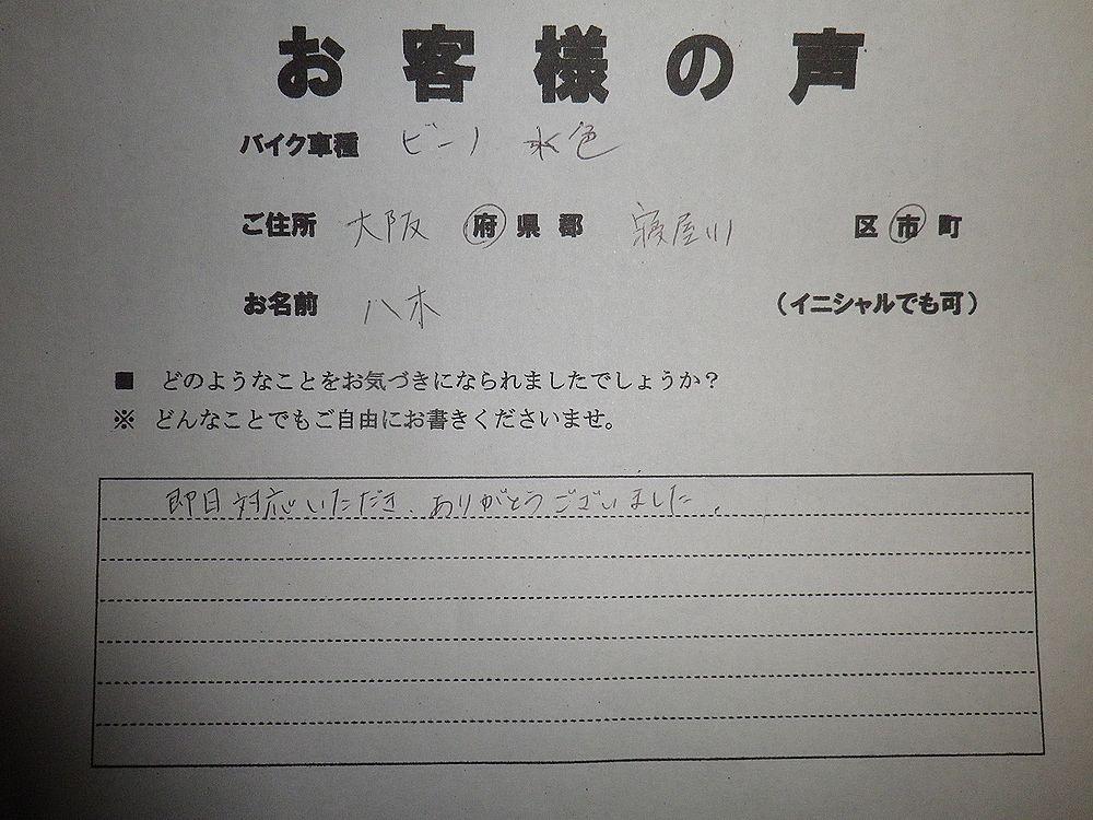 大阪府寝屋川市で引取りしたヤマハビーノお客様の声