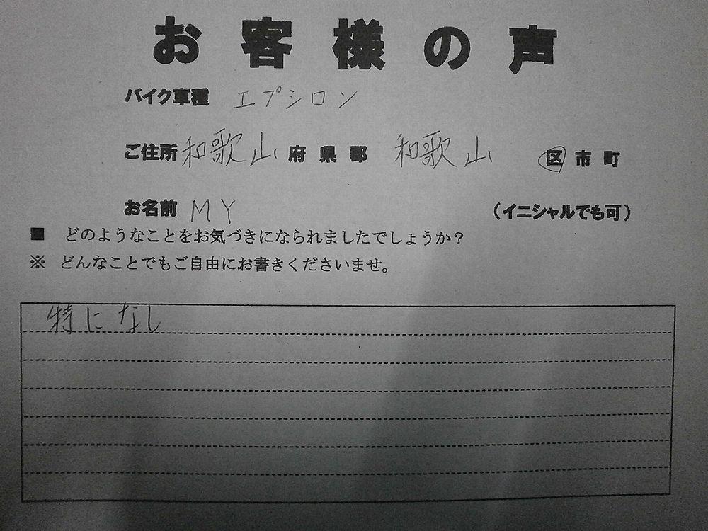 和歌山市で引取りしたカワサキエプシロン250お客様の声の画像