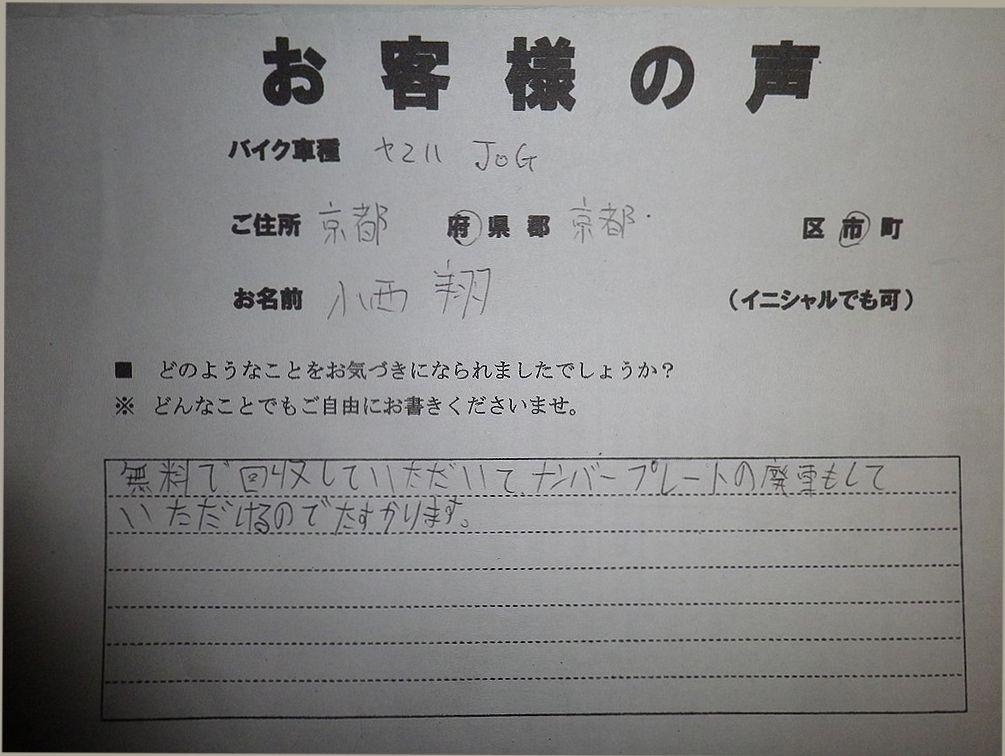 滋賀県草津市で引取りしたヤマハジョグCお客様の声の画像