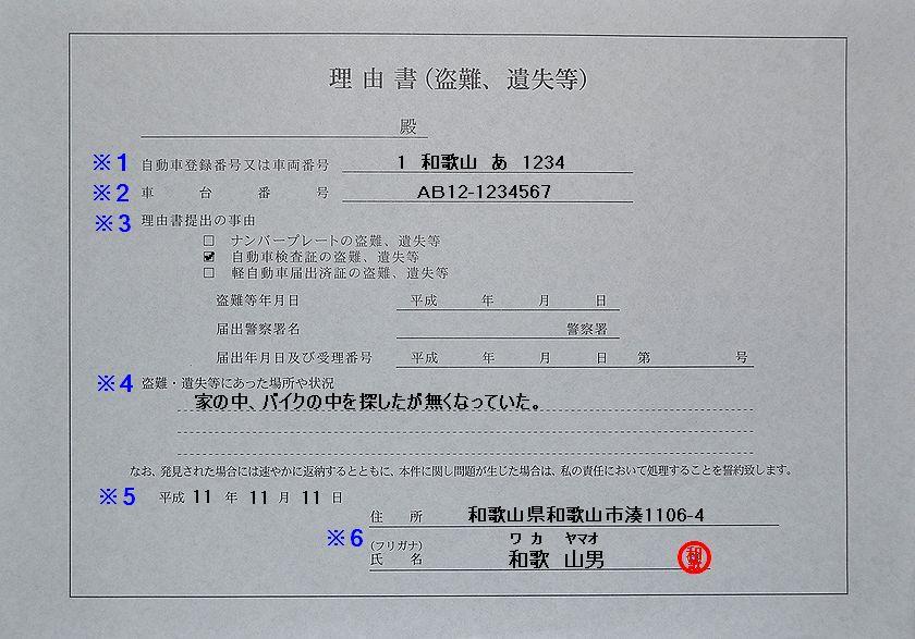 和歌山陸運支局理由書の記入例の画像