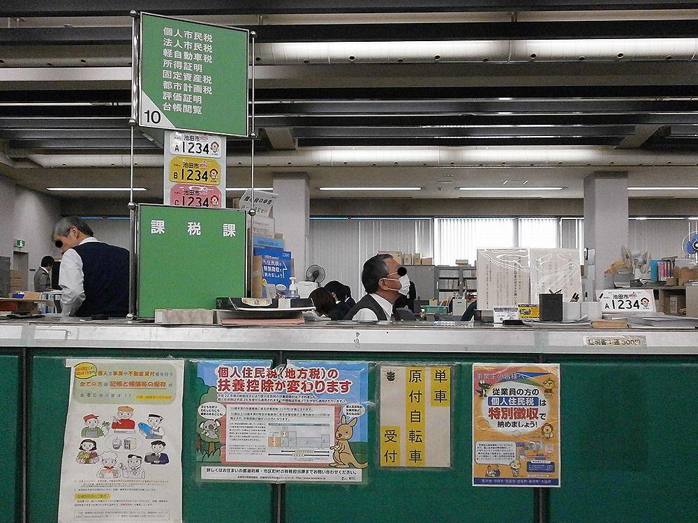 池田市役所課税課軽自動車税10番窓口
