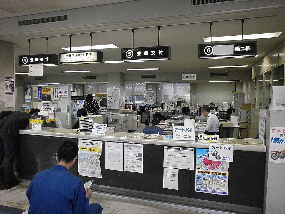 近畿運輸局和歌山運輸支局6番窓口の画像