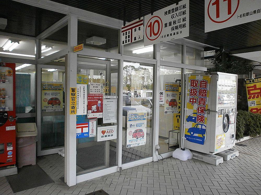 近畿陸運協会和歌山支部の建物10番の窓口の画像