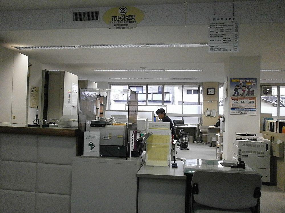 京都市北区市民税課22番窓口