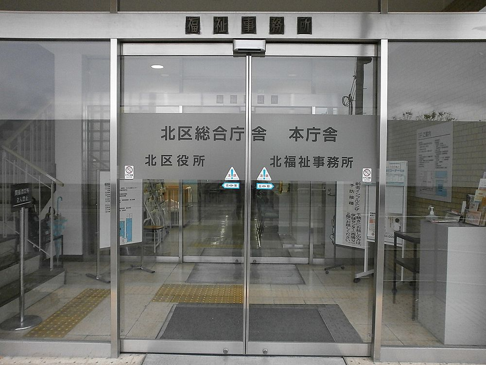 京都市北区役所正面玄関