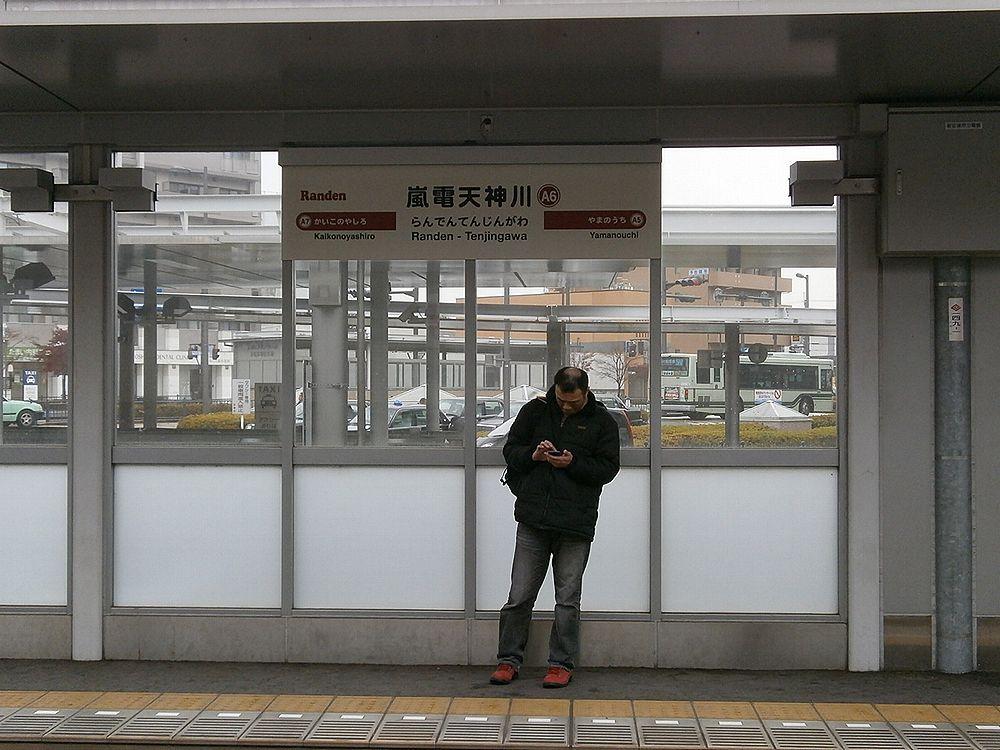 京福電車嵐電天神川駅