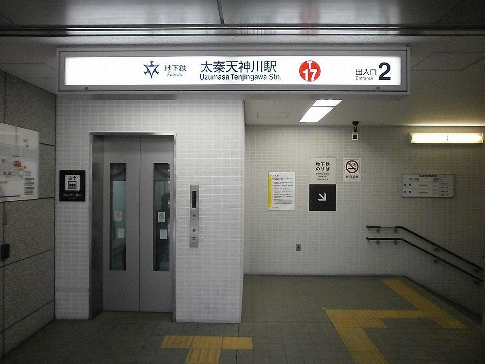 地下鉄東西線太秦天神川駅