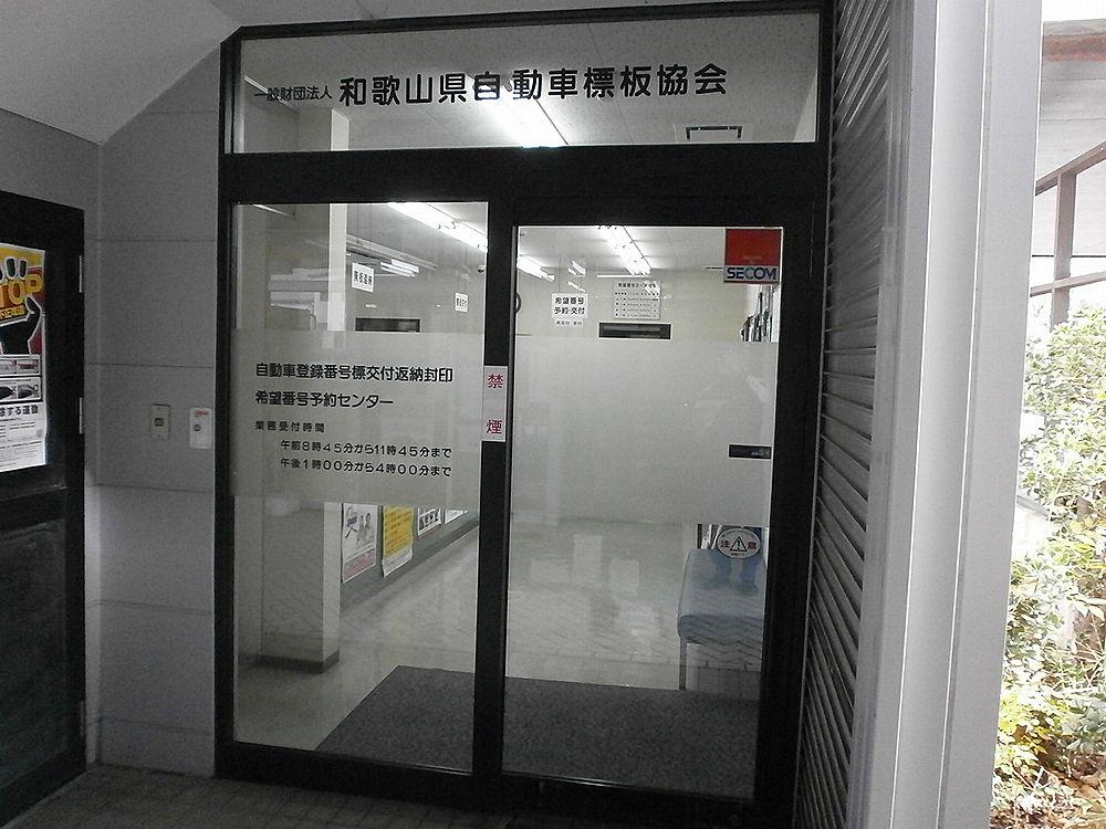 和歌山県自動車標板協会入り口の画像