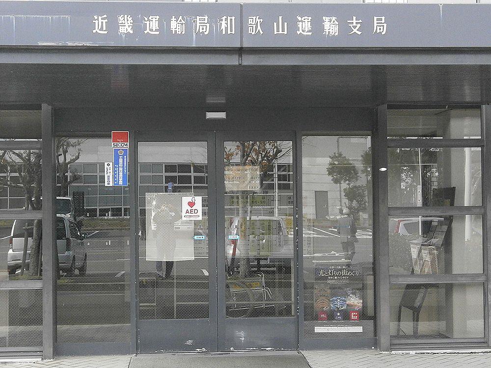 近畿運輸局和歌山運輸支局正面玄関の画像