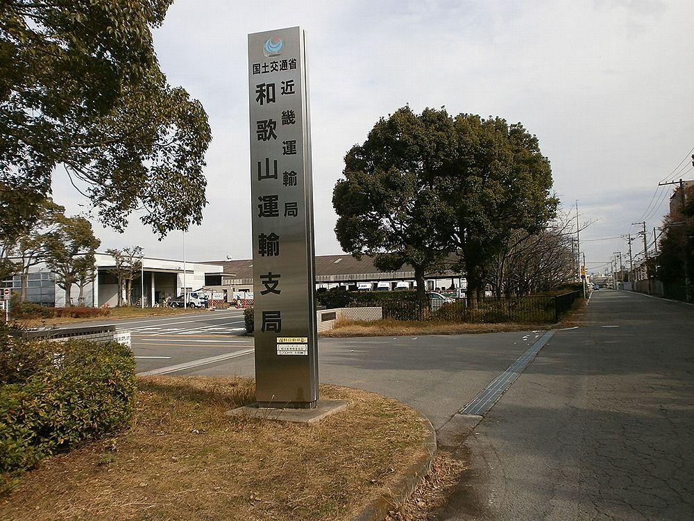 和歌山陸運支局入り口の画像