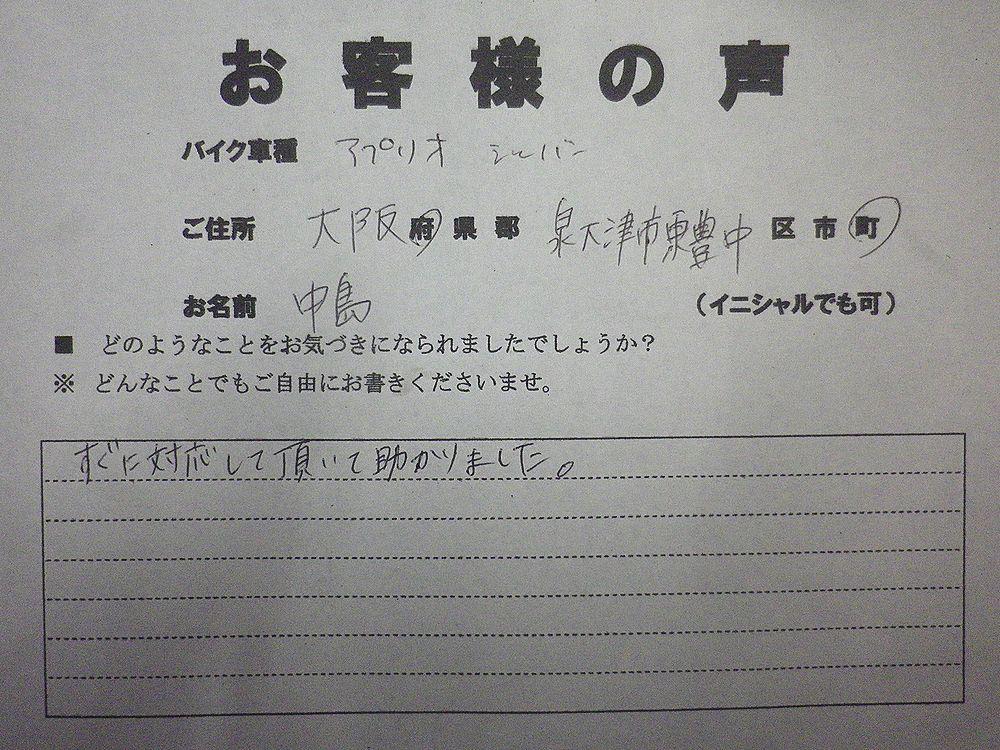 大阪府泉大津市で引取りしたヤマハアプリオお客様の声の画像