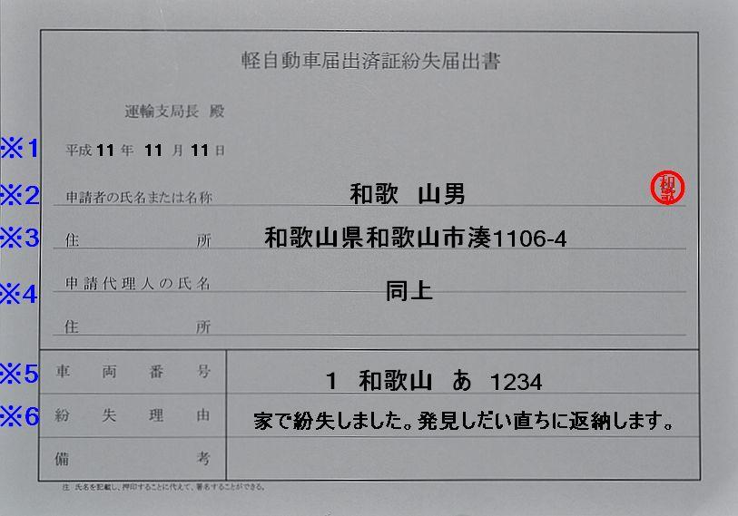 軽自動車届出済証(登録書類)を紛失した記入例の画像