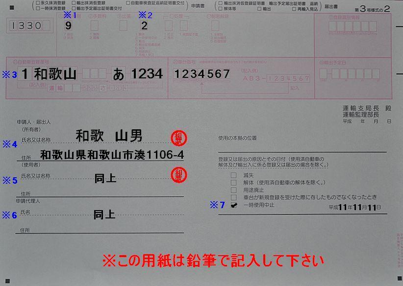 和歌山陸運局OCR3号様式の2の用紙の記入例の画像