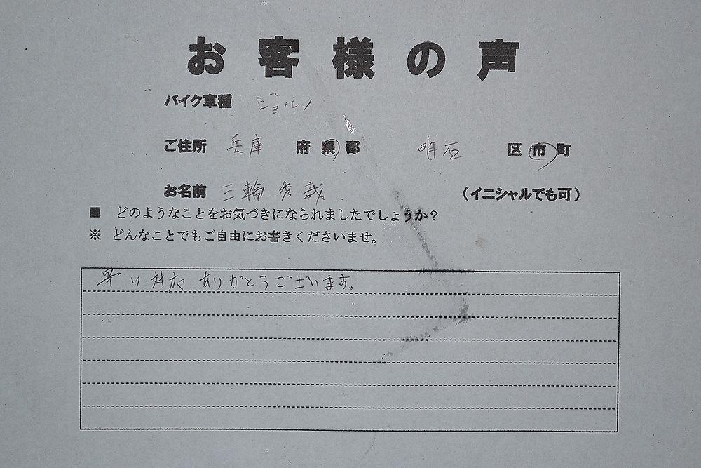 兵庫県明石市で引取りしたホンダジョルノお客様の声