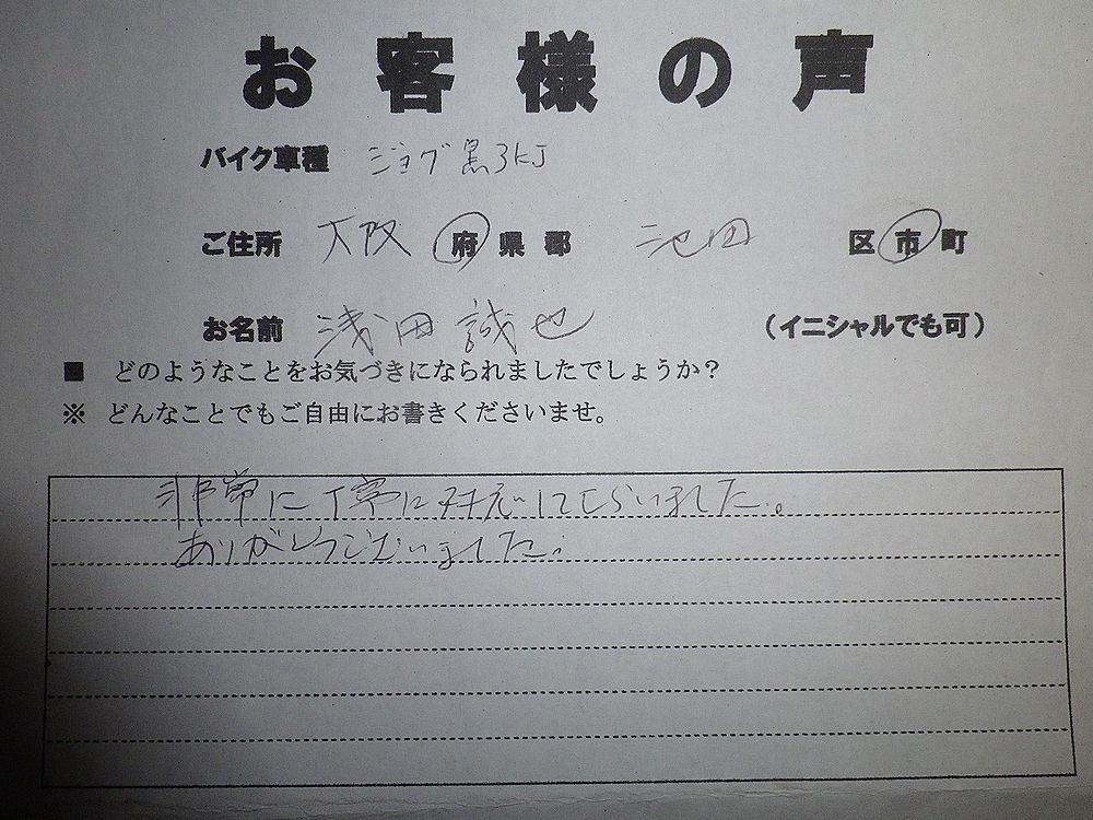 大阪府池田市で引取りしたヤマハジョグお客様の声