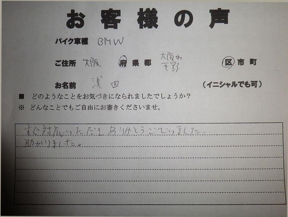 大阪市平野区で引取りしたBMWK100RSお客様の声の画像