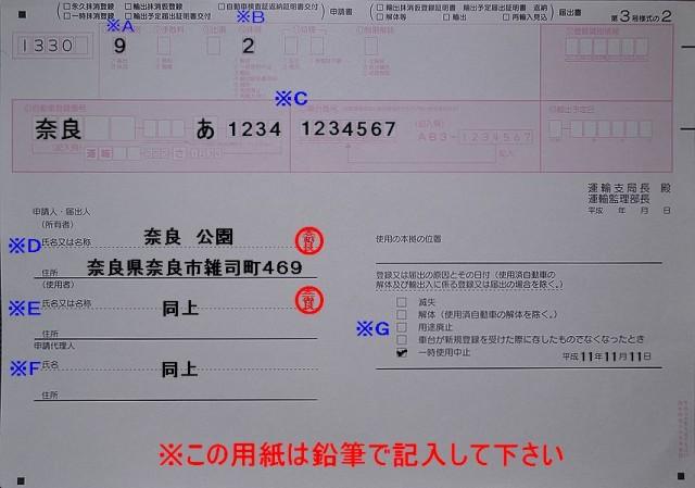 OCR3号様式の2の用紙の記入例