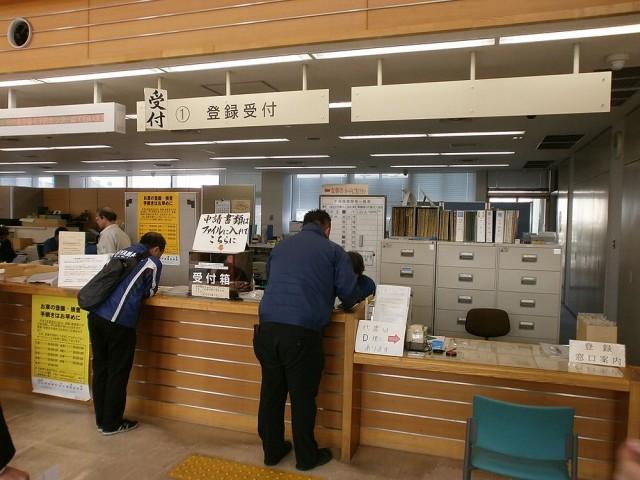 奈良運輸支局①窓口