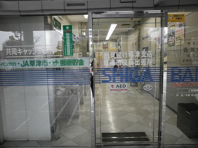 草津市役所内ATM