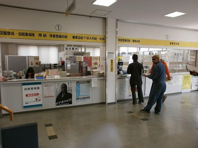 奈良県自動車会館①の窓口