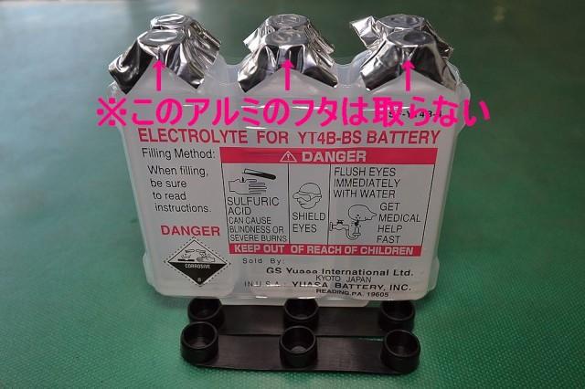 バッテリー液のアルミのフタは剥がさない