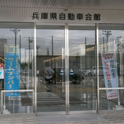 兵庫自動車会館 正面玄関