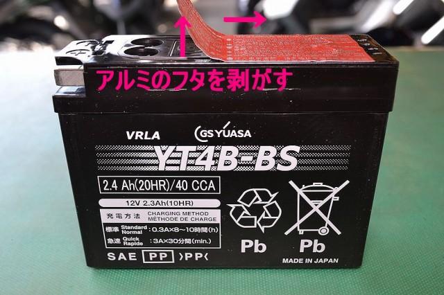 バッテリー本体のアルミのフタを剥がす