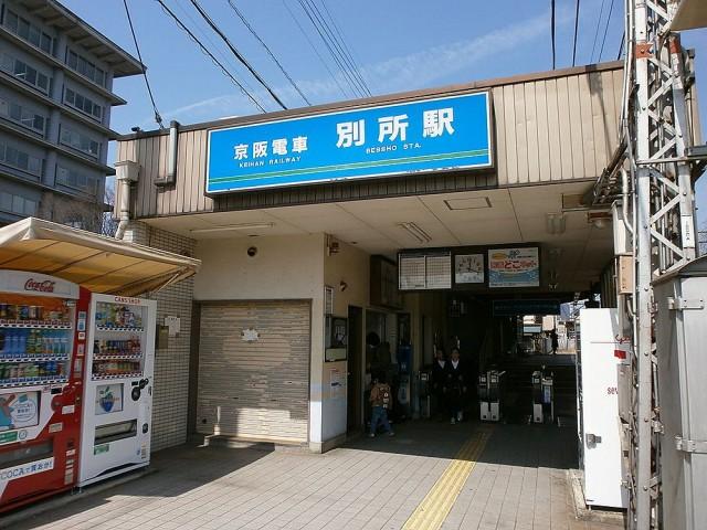 京阪電車別所駅