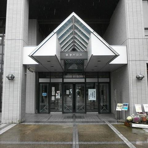 草津市役所正面玄関