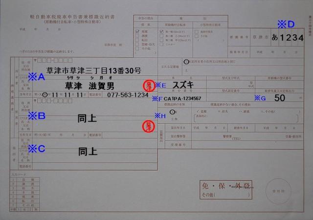草津市役所軽自動車税廃車申告書兼標識返納書の記入例