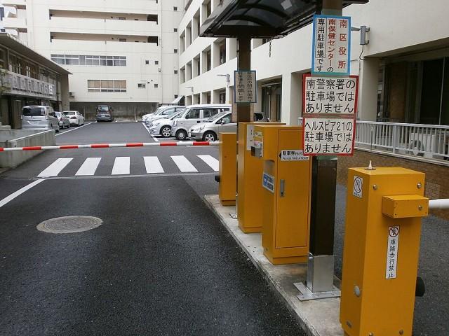 南区役所駐車場入り口ゲート