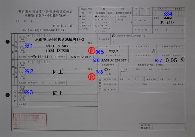 京都市山科区軽自動車税廃車申告書兼標識返納書記入例