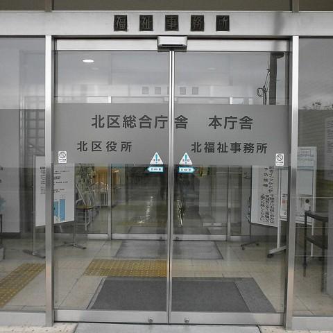 京都北区役所