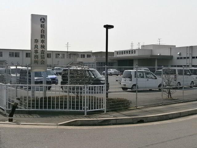軽自動車検査協会奈良事務所