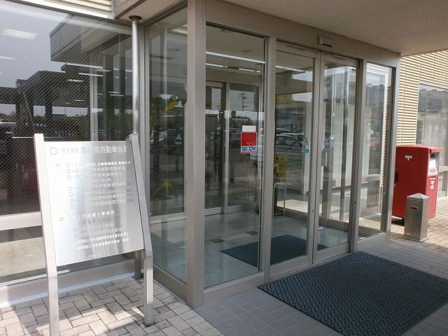 奈良県自動車会館入り口