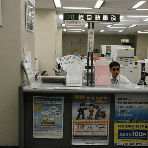 高槻市役所 1F 税制課 ⑳番 軽自動車税窓口