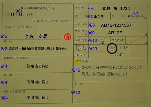 軽自動車届出済証(登録書類)を紛失した記入例