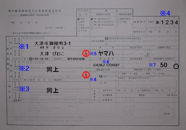大津市役所軽自動車廃車申告書兼標識返納書記入例