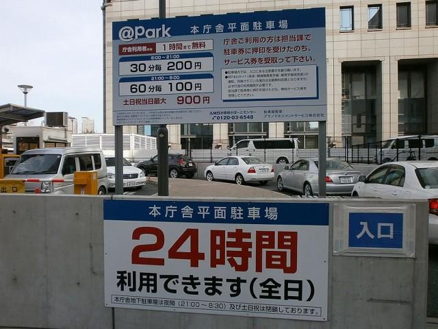 堺市役所駐車場