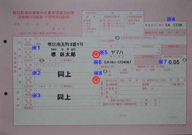 堺市税事務所軽自動車廃車申告書兼標識返納書記入例