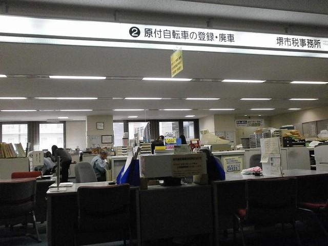 堺市税事務所原付バイク廃車・登録の窓口