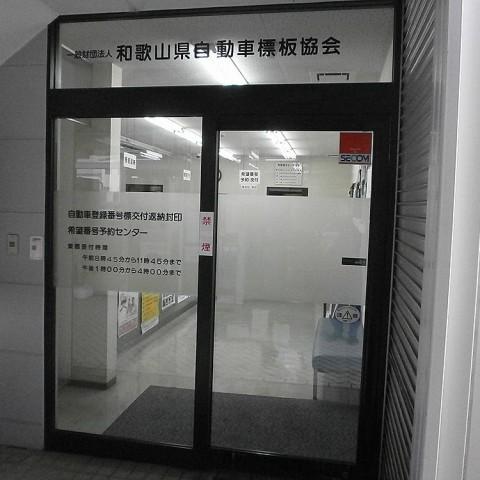 和歌山運輸支局の建物