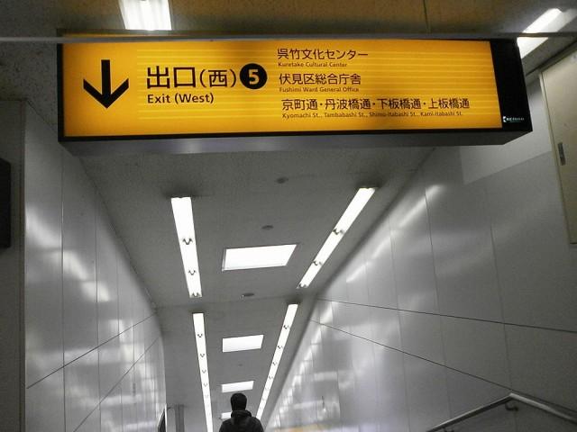 京阪本線丹波橋駅西出口