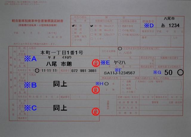 八尾市役所軽自動車税申告書兼標識返納書記入例