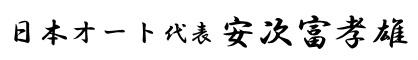 日本オート代表 安次富孝雄